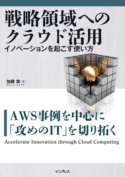 戦略領域へのクラウド活用 イノベーションを起こす使い方-電子書籍-拡大画像