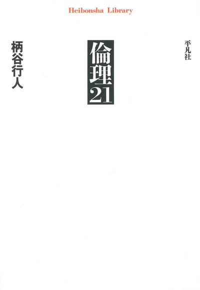 倫理21-電子書籍
