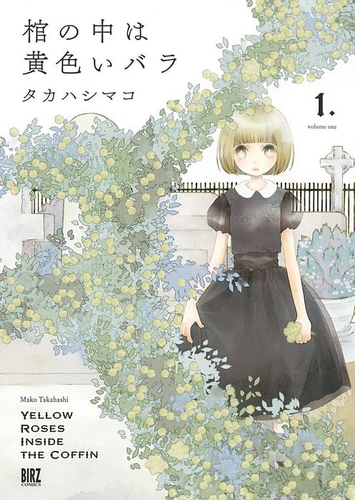 棺の中は黄色いバラ (1)拡大写真