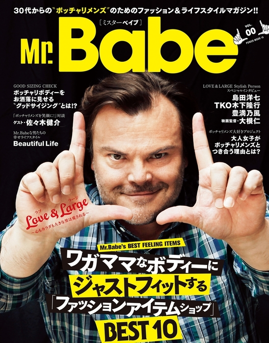 Mr.Babe 創刊号拡大写真