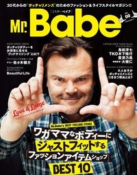 Mr.Babe 創刊号