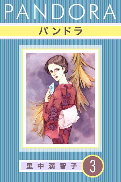 パンドラ 3巻-電子書籍