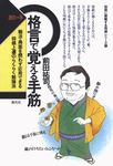 初段に挑戦する将棋シリーズ 次の一手・格言で覚える手筋-電子書籍