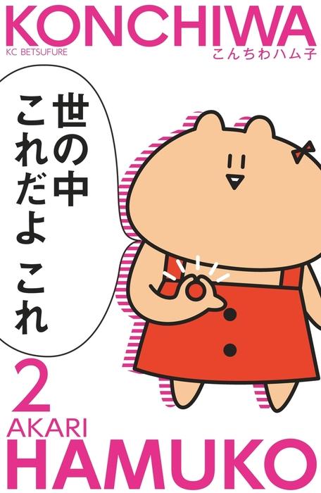 こんちわハム子 分冊版(2)拡大写真