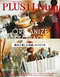 PLUS1 Living No.96 Autumn 2016-電子書籍