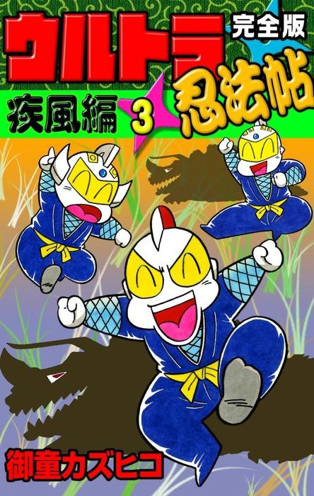 完全版 ウルトラ忍法帖 (3) 疾風編-電子書籍-拡大画像