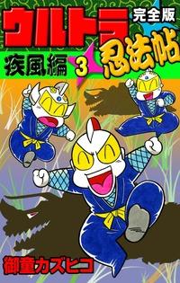 完全版 ウルトラ忍法帖 (3) 疾風編