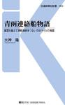 青函連絡船物語-電子書籍