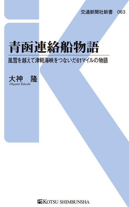青函連絡船物語拡大写真