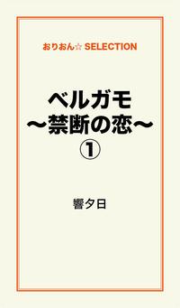 ベルガモ~禁断の恋~(1)