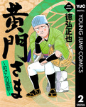 黄門さま~助さんの憂鬱~ 2-電子書籍