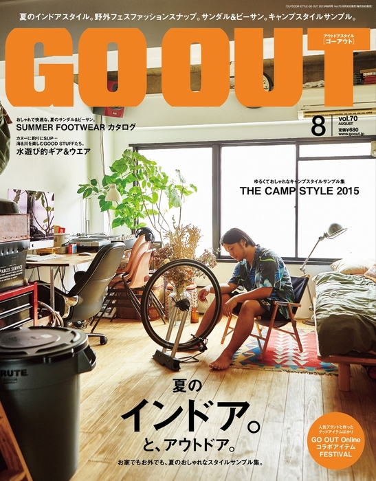 OUTDOOR STYLE GO OUT 2015年8月号 Vol.70拡大写真