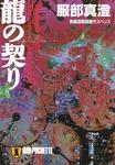 龍の契り-電子書籍