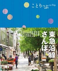 ことりっぷ 東急沿線さんぽ-電子書籍