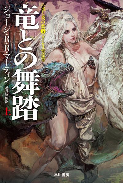 竜との舞踏(上)-電子書籍