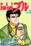 探偵ブル 3巻-電子書籍