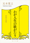 わが人生の歌がたり 昭和の追憶-電子書籍