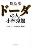 ドーダの人、小林秀雄 わからなさの理由を求めて-電子書籍