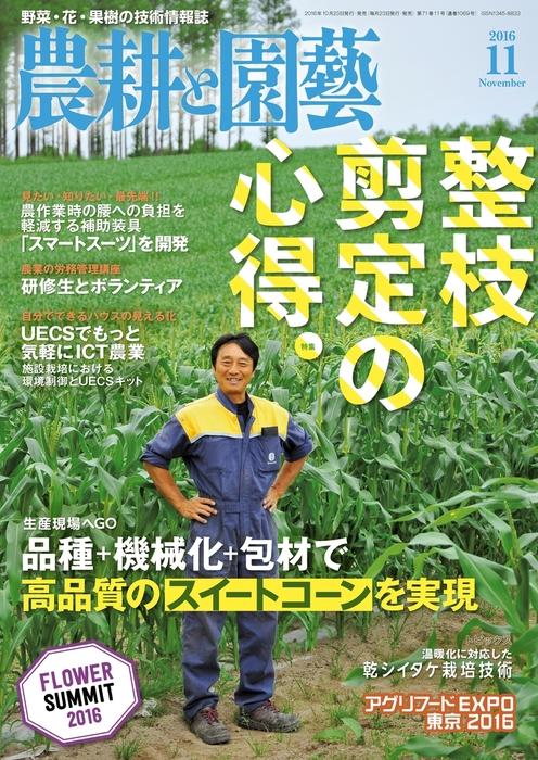農耕と園芸2016年11月号拡大写真