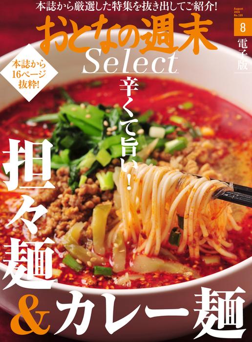 おとなの週末セレクト「辛くて旨い ! 担々麺&カレー麺」〈2016年8月号〉拡大写真