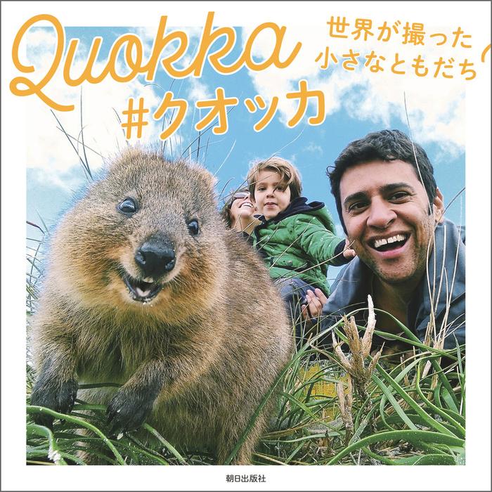Quokka #クオッカ 世界が撮った小さなともだち拡大写真