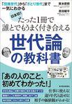 日本初! たった1冊で誰とでもうまく付き合える世代論の教科書 ―「団塊世代」から「さとり世代」まで一気にわかる-電子書籍