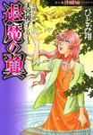 霊感お嬢★天宮視子シリーズ 退魔の翼-電子書籍