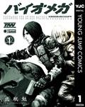 【10%OFF】BIOMEGA【期間限定1~6巻セット】-電子書籍