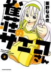 雀荘のサエコさん(3)-電子書籍