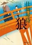 仕舞屋侍 狼-電子書籍