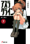 アスラクライン(7) 凍えて眠れ-電子書籍