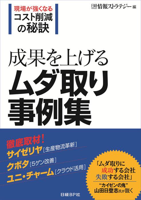 成果を上げるムダ取り事例集 (日経BP Next ICT選書)拡大写真