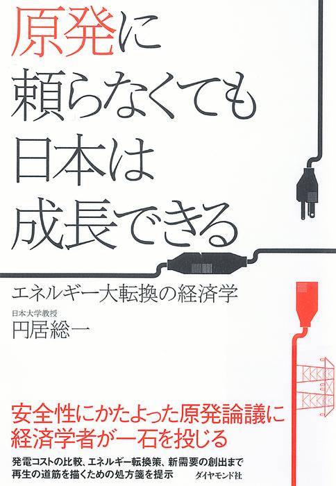 原発に頼らなくても日本は成長できる-電子書籍-拡大画像