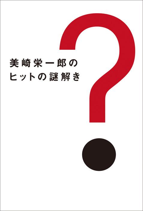 美崎栄一郎のヒットの謎解き拡大写真