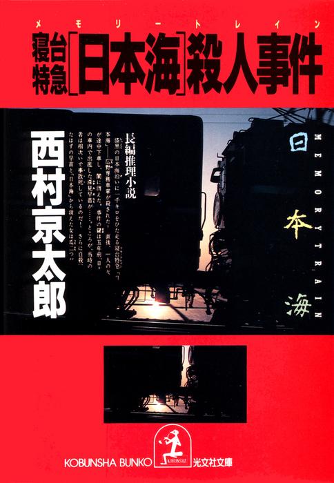寝台特急「日本海」(メモリー・トレイン)殺人事件拡大写真