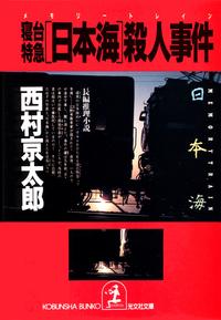 寝台特急「日本海」(メモリー・トレイン)殺人事件-電子書籍