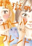 地獄のガールフレンド(2)【電子限定特典付】-電子書籍