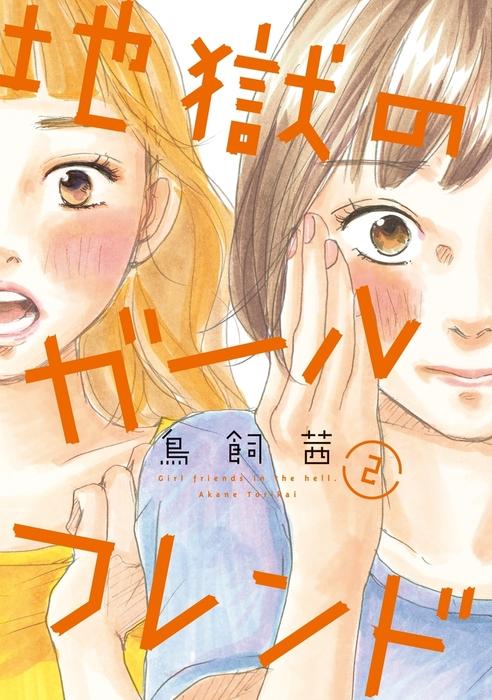 地獄のガールフレンド(2)【電子限定特典付】-電子書籍-拡大画像