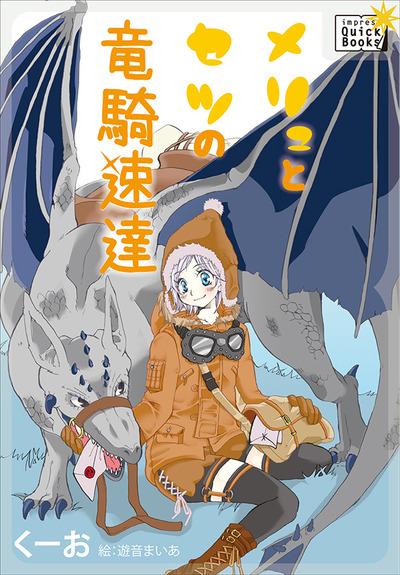 メリュとセツの竜騎速達-電子書籍