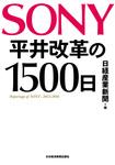 SONY 平井改革の1500日-電子書籍