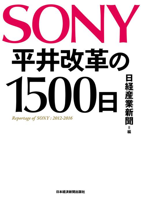 SONY 平井改革の1500日-電子書籍-拡大画像