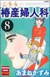 こちら椿産婦人科 8-電子書籍