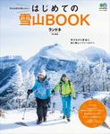 ランドネ特別編集 はじめての雪山BOOK-電子書籍