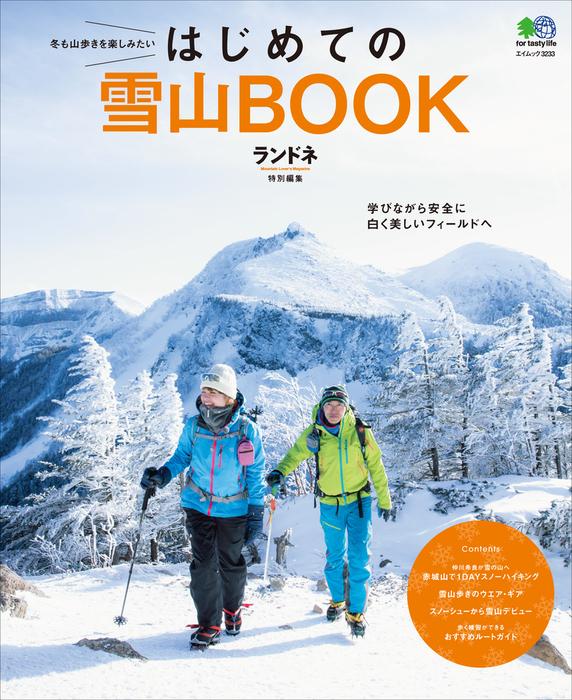ランドネ特別編集 はじめての雪山BOOK拡大写真