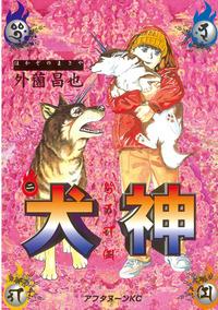 犬神(2)