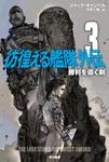 彷徨える艦隊 外伝3 勝利を導く剣-電子書籍