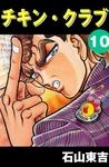 チキン・クラブ -CHICKEN CLUB- 10-電子書籍