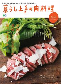 暮らし上手の肉料理