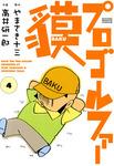 プロゴルファー貘 4-電子書籍