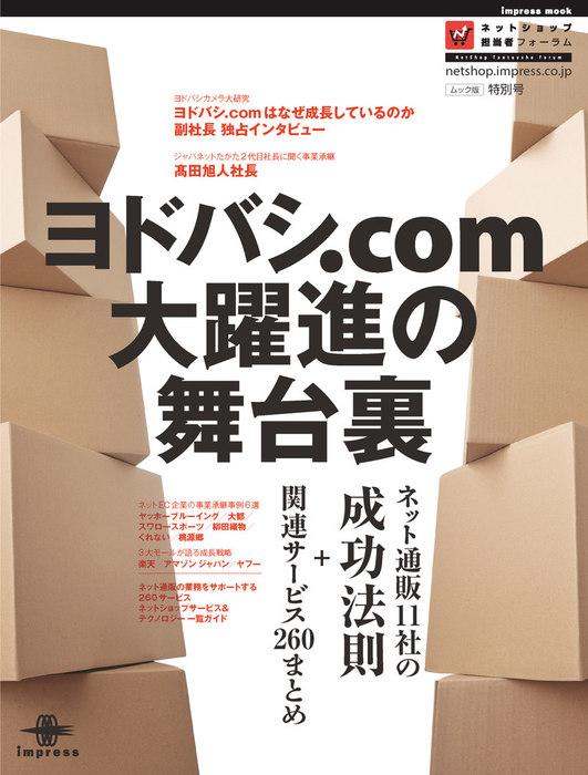 ヨドバシ.com大躍進の舞台裏 ネット通販11社の成功法則+関連サービス260まとめ拡大写真